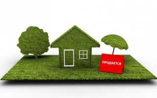 Как быстро и выгодно продать дом в деревне