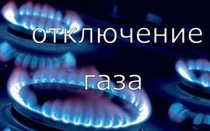 За какую задолженность могут отключить газ