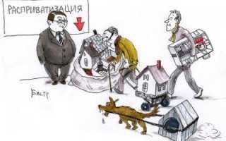 Как расприватизировать квартиру? Деприватизация.