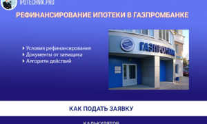 Рефинансирование ипотеки в Газпромбанке в 2020 году