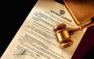 Можно ли оспорить дарственную после государственной регистрации?