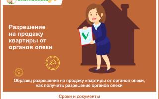 Разрешение на продажу квартиры от органов опеки документы