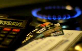 Как узнать задолженность за газ по лицевому счету