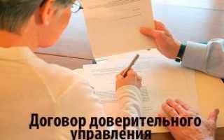 Доверительное управление квартирой – образец договора