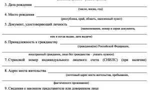 Cписок документов для оформления сертификата на материнский капитал