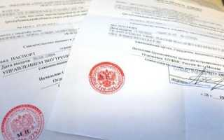 Форма 3: свидетельство регистрации по месту пребывания