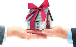 Платится ли налог при дарении квартиры родственнику?