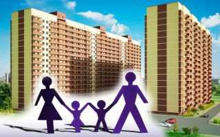 Помощь от государства в погашении ипотеки для молодых семей