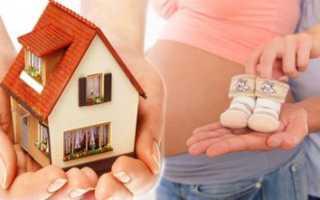 Можно ли купить квартиру, дом у родственников на материнский капитал?