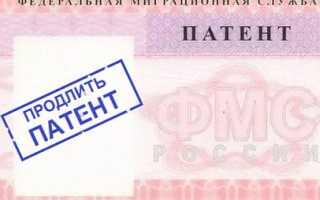 Продление регистрации по патенту для иностранных граждан