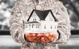 Жилищная субсидия военнослужащим порядок предоставления