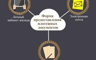 Где можно распечатать квитанцию ЖКХ по лицевому счету онлайн
