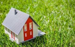 Как оформить земельный участок в собственность – инструкция