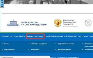 Как заказать выписку из ЕГРП через интернет?