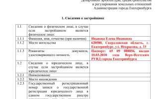 Уведомление о планируемом начале строительства объекта ИЖС