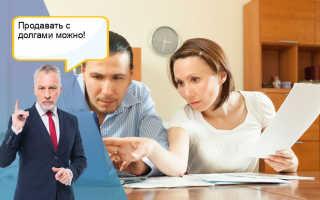Продажа квартиры с долгами по коммунальным платежам