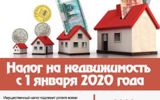 Налог на имущество физических лиц в 2020 году – новые правила