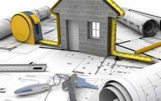 Список документов для регистрации права собственности на недвижимость