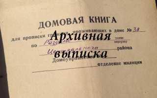 Архивная выписка из домовой книги – как и где получить