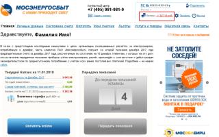 Мосэнергосбыт – узнать задолженность по номеру лицевого счета